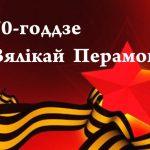 Поддержка для ветеранов. В Беларуси выплата материальной помощи к 70-летию Победы советского народа в Великой Отечественной войне начнется с 1 апреля