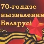 Юбилейный ракурс. Накануне юбилея вызваленя Беларуси от фашистских захватчиков ляхавіцкія электрасувязісты подготовили ветеранам подарки