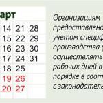 Перенос рабочих дней в марте: работа транспорта, выплата пенсий