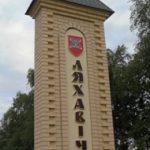Назначение в Ляховичском районе