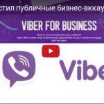 Viber презентовал удобный сервис для бизнеса