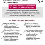 «ТИБО-2017»
