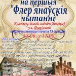 Пожаловать на «Флер'яноўскія чтении»