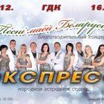 Благотворительный концерт народной студии «Экспресс»