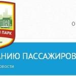 ВНИМАНИЮ ПАССАЖИРОВ АВТОБУСОВ!