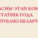 """Областной этап конкурса """"Учитель года Республики Беларусь"""""""