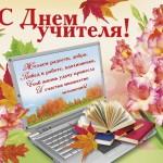 Уважаемые учителя, работники системы образования, ветераны педагогического труда!
