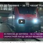 Из Минска до Берлина! – за 12 часов! Новый скоростной поезд связал Беларусь и Европу