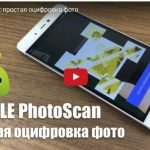 Google представил приложение для сканирования старых фото