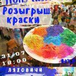 Вас ждет музыкальный фестиваль красок в Ляховичах