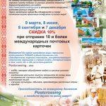 РУП «Белпочта» проводит 8 июня «День посткроссера»