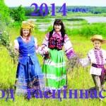 Годом гостеприимства объявлен 2014 год в Беларуси
