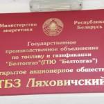 """ТБЗ """"Ляховичский"""" начал сезонные работы"""