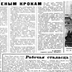 Гартаем старые подшивки. Большая история маленького Ляховичского района в публикациях и фотографиях