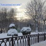 Снежное обуздание