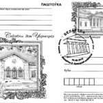 Усадьба Черноцких будет вандарваць по миру. На открытке.