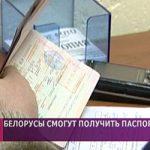 Получить паспорт в Беларуси теперь можно за семь дней