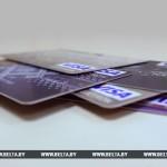 Банковские карточки могут не работать в Беларуси ночью 28 мая
