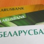 Банковские карточки могут не работать в Беларуси ночью 25 марта
