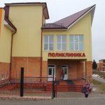 Ляховичское районная поликлиника работает
