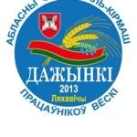 Ляховичи: 14 сентября 2013 года вводятся изменения в схемах и расписании движения автобусов