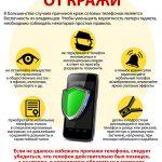Как уберечь мобильный телефон от кражи